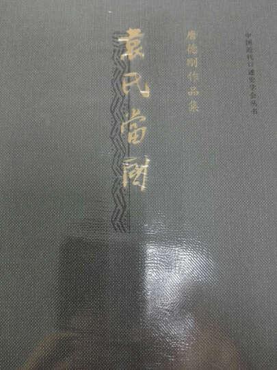 袁氏当国  晒单图