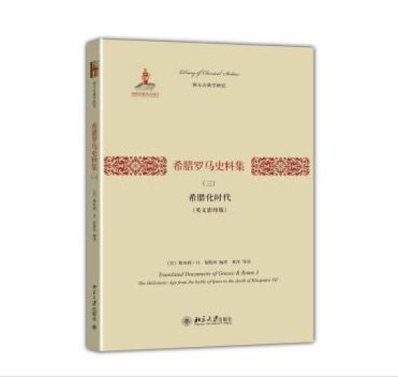 西方古典学研究·希腊罗马史料集(3):希腊化时代(英文影印版) 晒单图