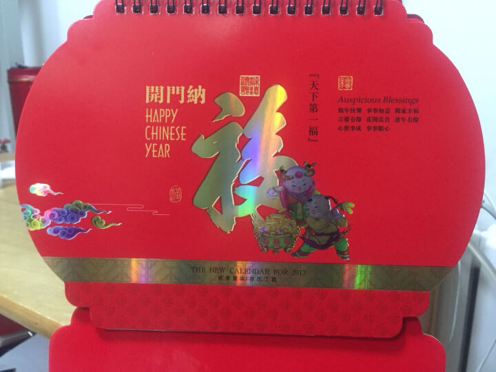 十三张2018年创意公司广告台挂历定制狗年公司logo印刷日历定做 AQ灯笼好家风 晒单图