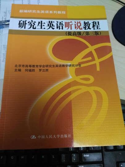 研究生英语听说教程(提高级)(第3版) 晒单图