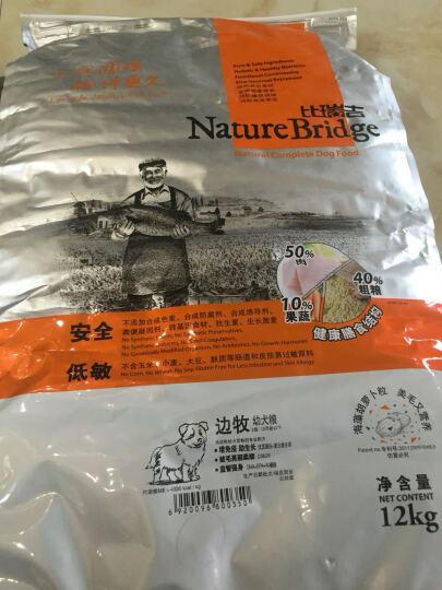 【点击领券立减】比瑞吉狗粮 边境牧羊犬粮中大型犬幼犬狗粮12kg 晒单图