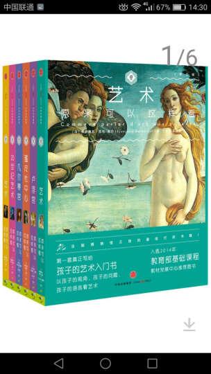 艺术眼(套装共6册) 晒单图