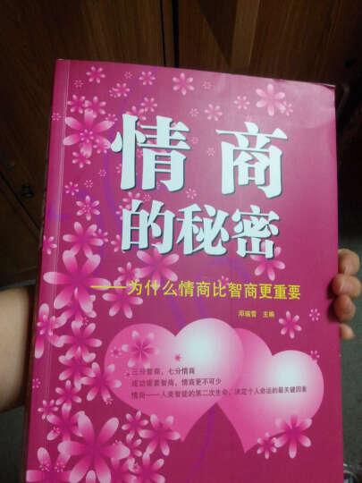正版书籍 情商的秘密 情商沟通提升影响力塑造和谐人际关系励志书 晒单图