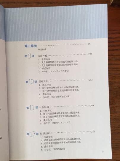 中日同声传译实务演习(日译中)(配MP3光盘) 晒单图
