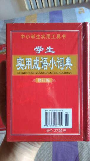 新华字典+成语词典+现代汉语小词典+同义近义反义词组词造句多音多义字 多功能字典 4册 晒单图