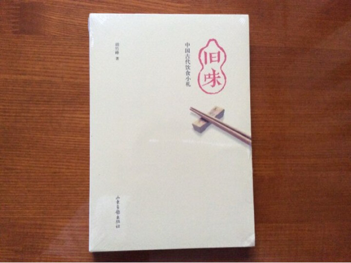旧味:中国古代饮食小扎 晒单图