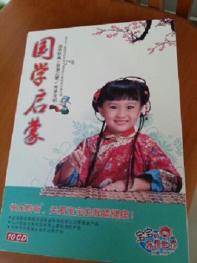 宝宝的异想世界:国学启蒙(10CD) 晒单图