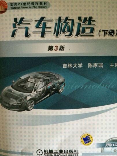 汽车构造(下)(第3版) 晒单图
