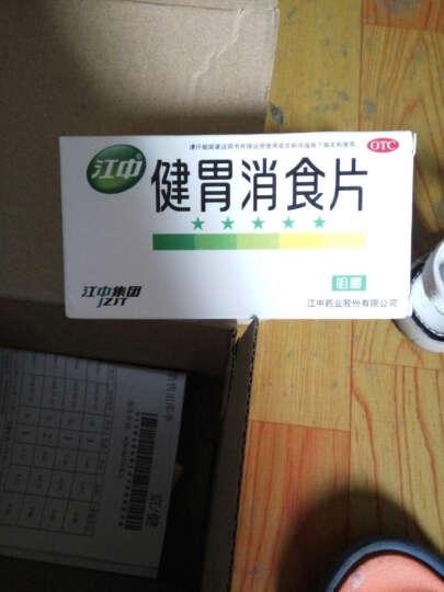 江中 健胃消食片   0.8g*32片/盒 5盒装 晒单图