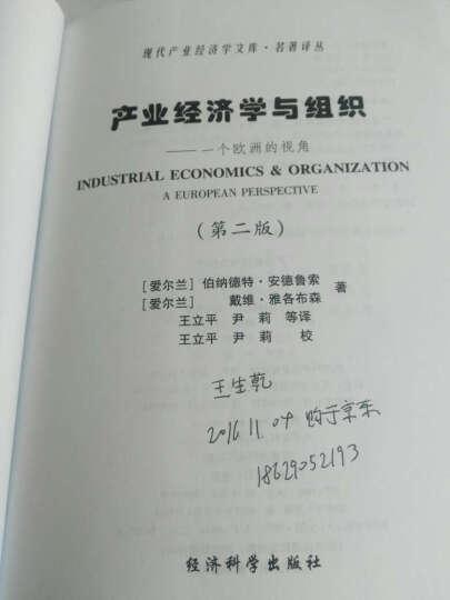 产业经济学与组织 晒单图