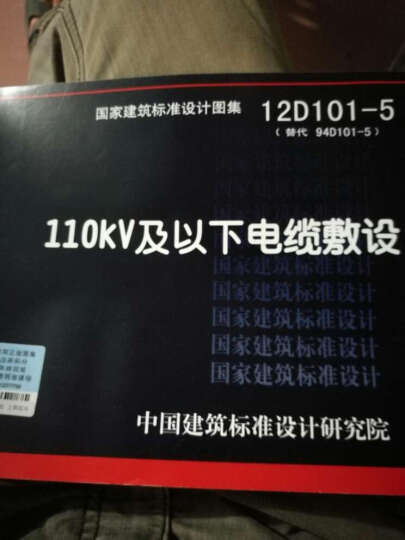 国家建筑标准设计图集(12D101-5·替代94D101-5):110KV及以下电缆敷设 晒单图