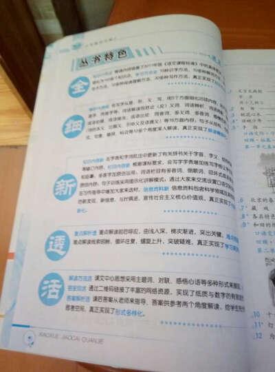 小学教材全解 六年级语文下 人教版 2017春 晒单图