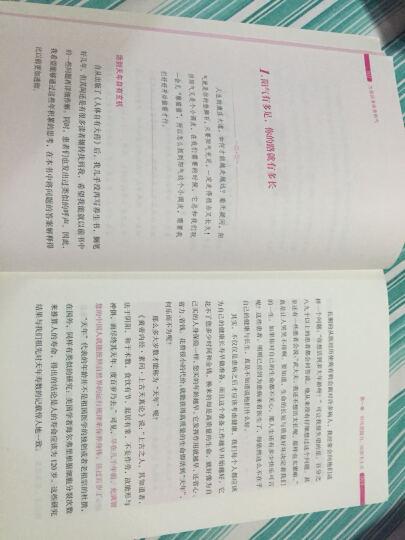 《为我的身体养阳气》(随书附赠:五大体质调养攻略) 晒单图