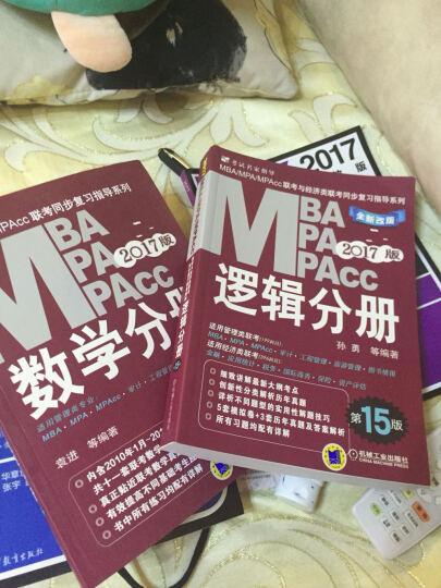 2017MBA、MPA、MPAcc管理类联考英语(二)词汇分频全解 晒单图