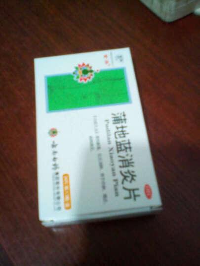 云南白药 蒲地蓝消炎片72片扁桃体炎咽炎 5盒装 晒单图