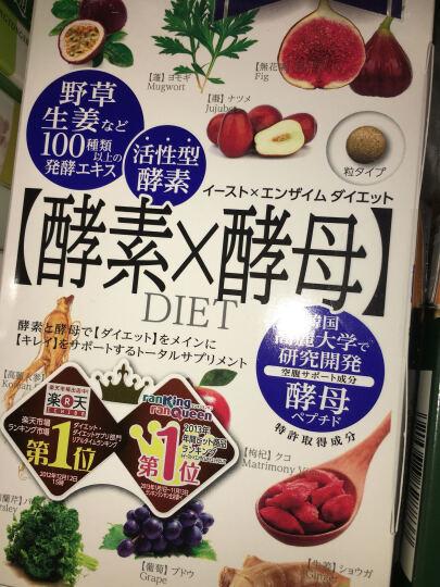 【日本直邮】 metabolic 酵素酵母 复合水果果蔬酵素片 洋也全球购 酵素酵母132粒 66回 晒单图