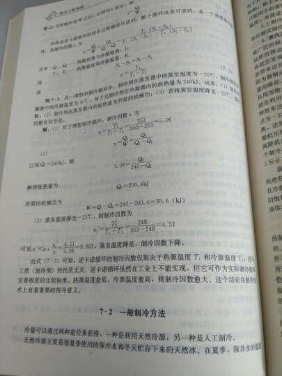 食品工程原理(第二版)/面向21世纪课程教材 晒单图