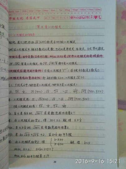 衡水重点中学状元手写笔记:生物(初中版·各年级通用) 晒单图