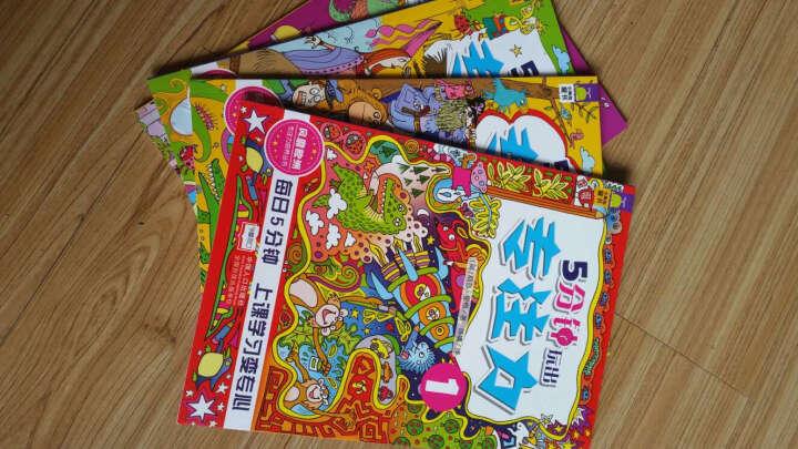 5分钟玩出专注力全套4册儿童思维书籍 晒单图