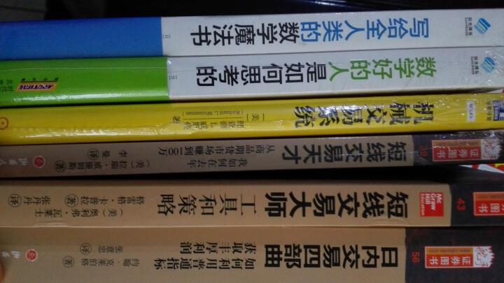 数学好的人是如何思考的:数学好的人是如何思考的+写给全人类的数学魔法书(套装共2册) 晒单图