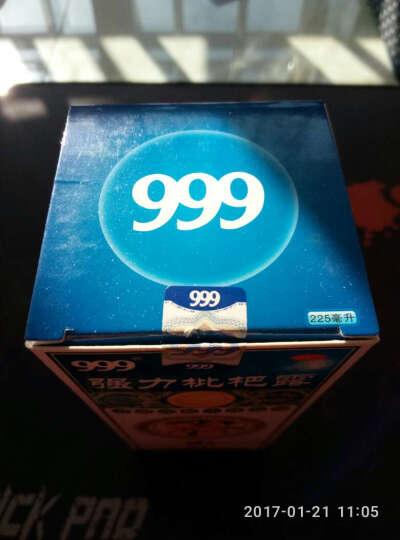 999(三九) 强力枇杷露 225ml 晒单图