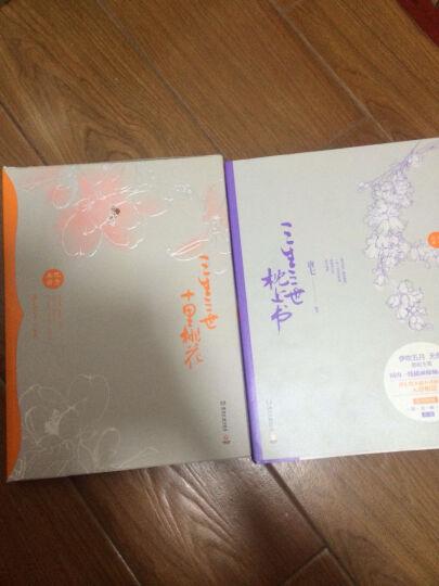 三生三世十里桃花纪念画册 晒单图