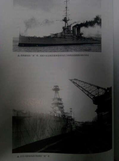 英国战列巡洋舰全史 晒单图