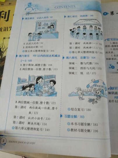 小学教学全解 一年级数学下 人教版 教师用书 2017春 晒单图