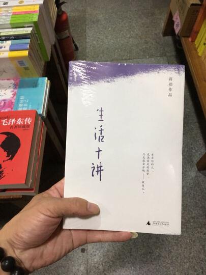 生活十讲 书籍 晒单图