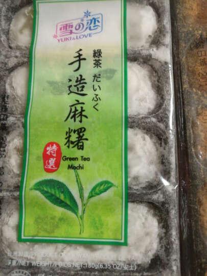雪之恋 中国台湾进口食品 雪之恋三叔公手造麻薯糕点 绿茶味180g 干吃汤圆 特产小吃点心 晒单图