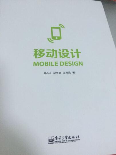 正版 移动设计 淘宝移动应用先驱团队 数年交互设计经验和盘托出 全新解读移动设备用户体 晒单图