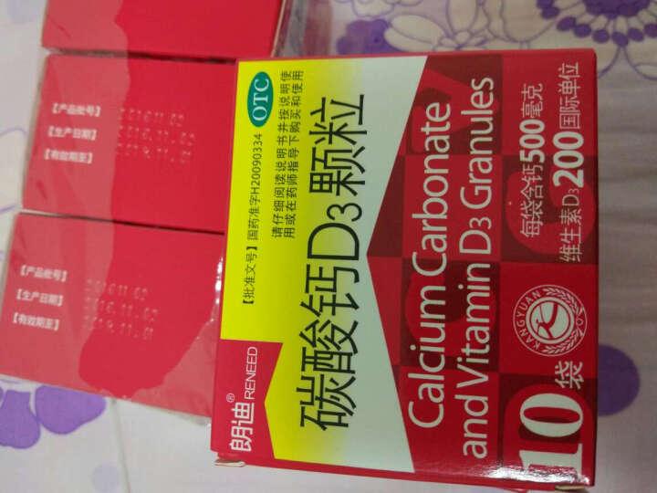 朗迪 碳酸钙D3颗粒10袋装 妊娠哺乳期妇女老人儿童钙片 3盒装【套餐二】 晒单图