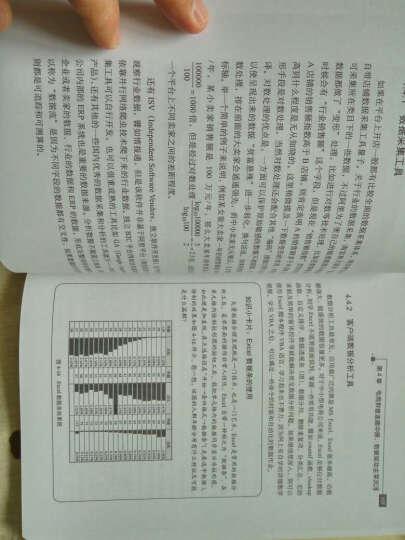 电商大数据:数据化管理与运营之道(第2版) 晒单图
