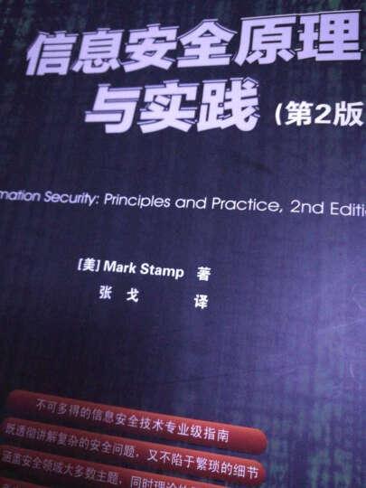 信息安全原理(第5版) 晒单图