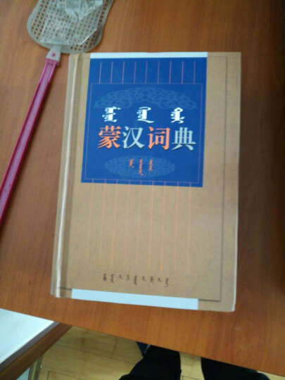蒙汉词典(增订本)(蒙汉对照) 晒单图