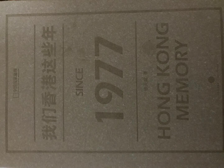 我们香港这些年 中信出版社图书 晒单图