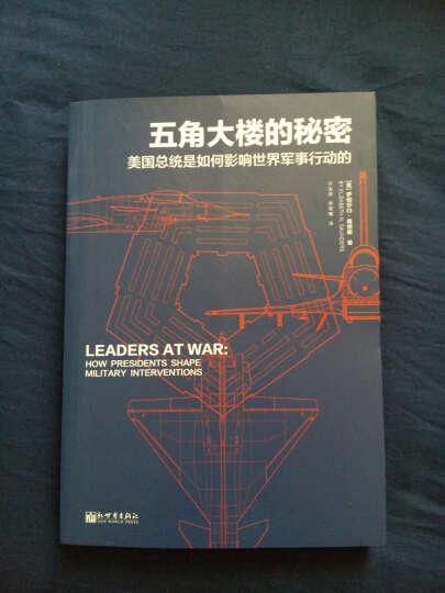 战忆文库·五角大楼的秘密:美国总统是如何影响世界军事行动的? 晒单图