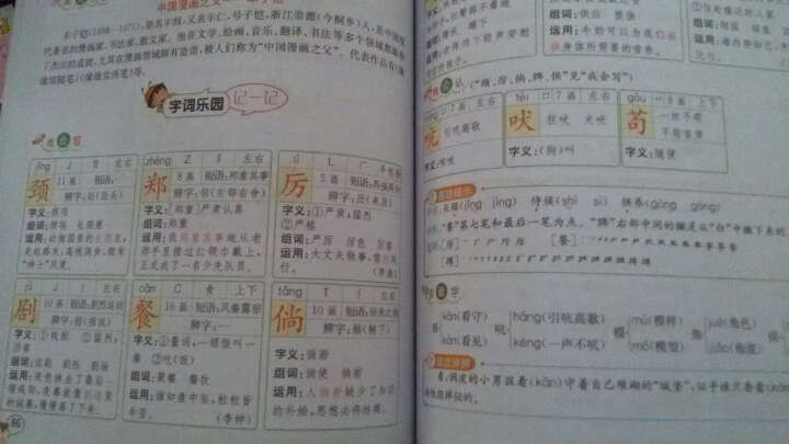 2016秋 新版教材解读 语文四年级上册 人教版 晒单图