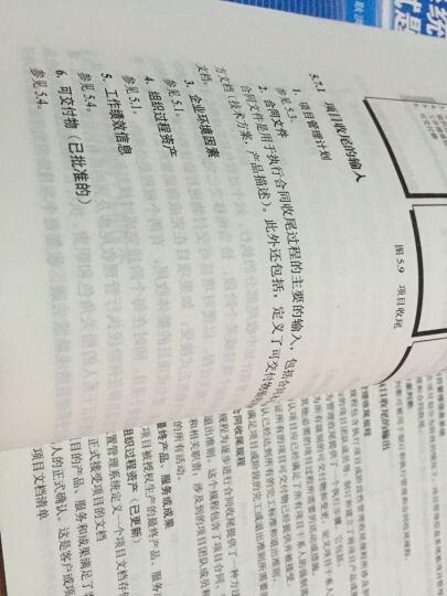 信息系统项目管理师教程(第2版)/全国计算机技术与软件专业技术资格(水平)考试指定用书 晒单图