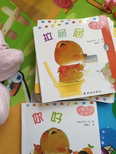 京东正版 小熊宝宝绘本全套15册 系列(你好,拉巴巴等) 佐佐木洋子 童书 晒单图