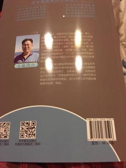 中学物理教师专业发展丛书 高中原始物理问题教学研究 晒单图