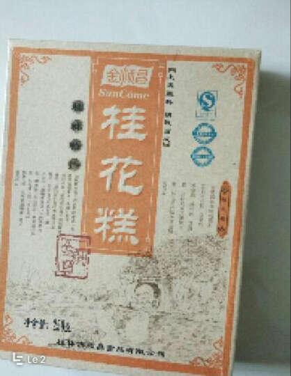 金顺昌桂花糕250G*2包 广西桂林特产桂花糕各地特产食品糕点零食 晒单图