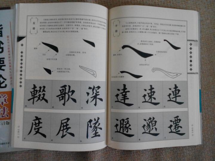 华夏万卷·田英章毛笔楷书入门教程:基本笔法 晒单图