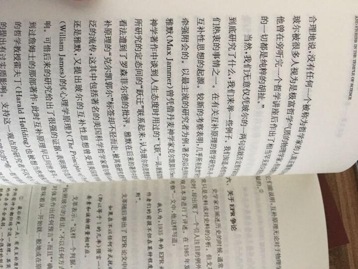 2014中国好书 小楼与大师 科学殿堂的人和事 理解科学丛书 晒单图
