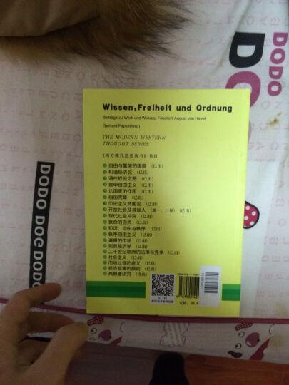 西方现代思想丛书:知识自由与秩序 晒单图