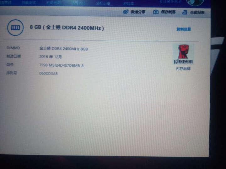 微星(MSI)GL62M 7RD-223CN GTX1050 15.6英寸游戏笔记本电脑(i7-7700HQ 8G 1T+128G SSD 赛睿游戏键盘)黑 晒单图