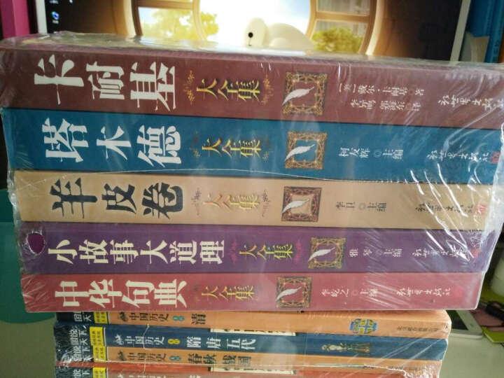 一生必读的成功经典大全集系列(京东)(套装共5册) 晒单图