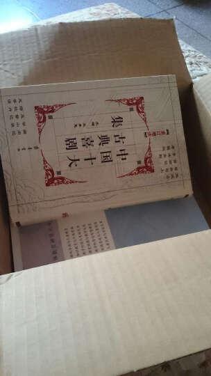 中国十大古典喜剧集(重订增注)(精装) 晒单图