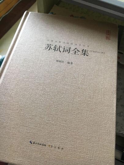 苏轼词全集 (新华书店正版) 晒单图
