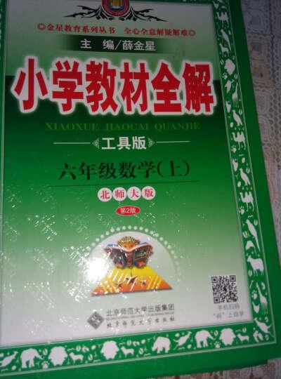 小学教材全解:六年级语文上(江苏教育版2016秋) 晒单图